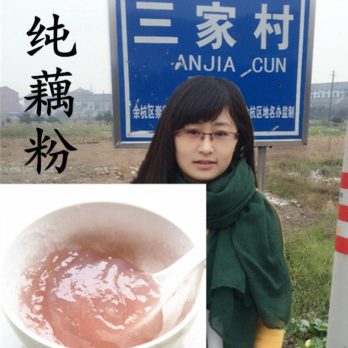 挽回禾坊杭州土産西湖三家村純レンコン農家の手作業蓮根粉