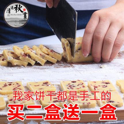 下单现烤蔓越莓烘焙纯手工曲奇饼干
