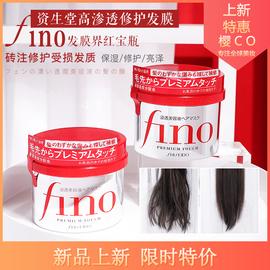 日本资生堂Fino发膜护发素正品修复干枯免蒸水疗顺滑倒膜改善毛躁
