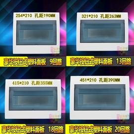 广东型按钮弹起配电箱盖板4-22回路空开箱面板 13 18塑料保护上盖