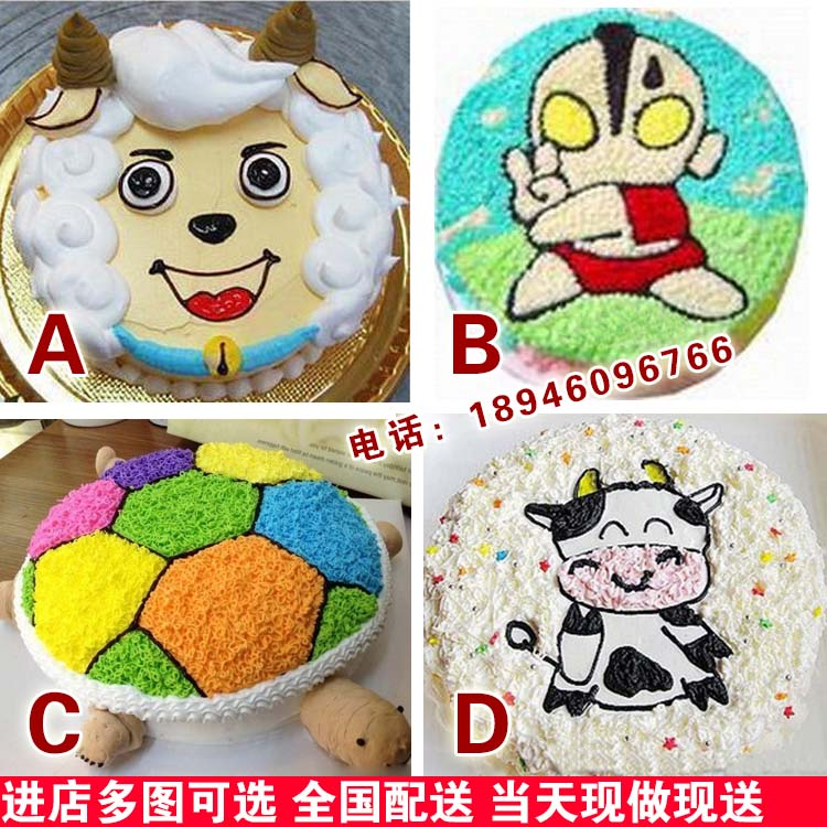卡通奥特曼牛小熊乌龟喜羊羊美羊羊本地生日蛋糕全国同城配送拉萨
