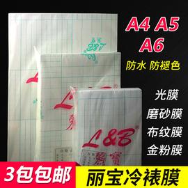 丽宝A6冷裱膜6寸大头贴膜A5照片防水贴膜A4光膜 细膜金粉标本贴膜