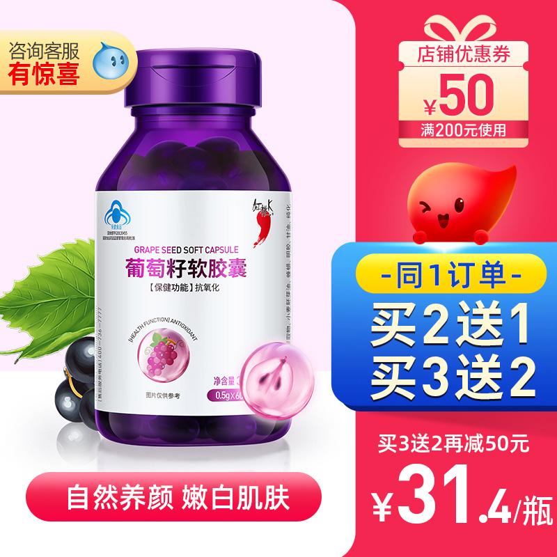 红桃K葡萄籽粉软胶囊原花青素抗氧化精华葡萄籽粉食用非澳洲保健