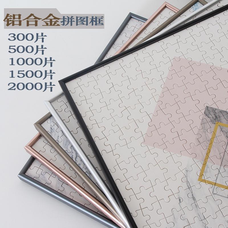 铝合金拼图1000片框雷瓦诺海贼王相框500片2000片汽水罐框架定制