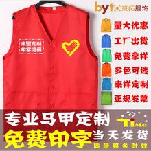 志愿者马甲定制广告马甲义工背心印字logo宣传工作服定做党员红色