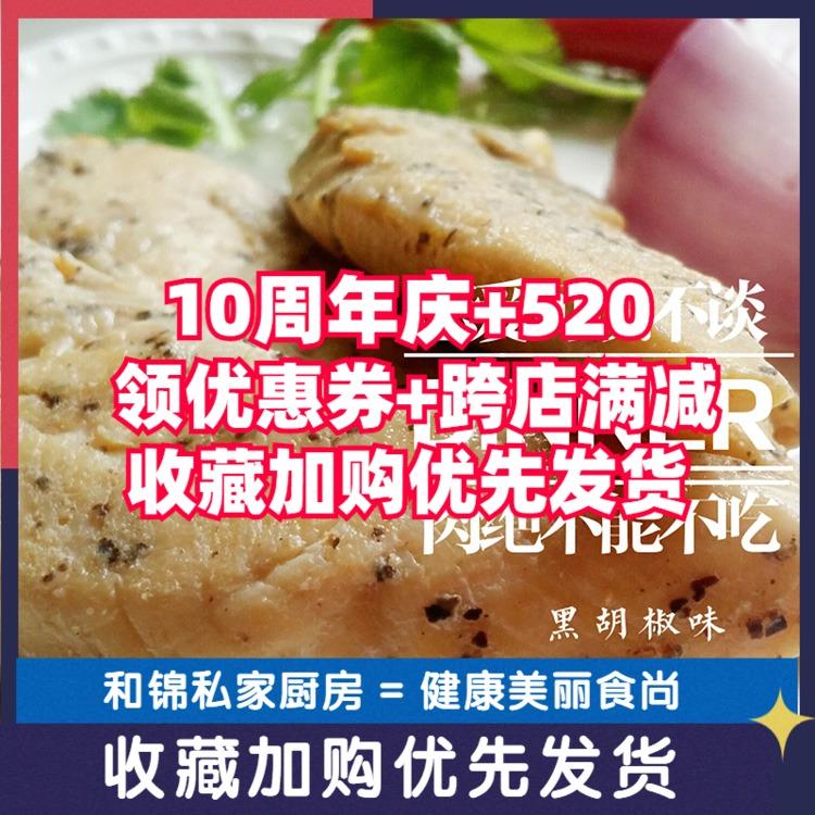 常温私房定制即食鸡胸肉健身轻食代餐高蛋白无油低脂增肌刷脂食品