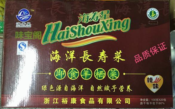 海寿星 海洋长寿菜 羊栖菜 绿色藻类菜 100克*20包 整箱包邮出售