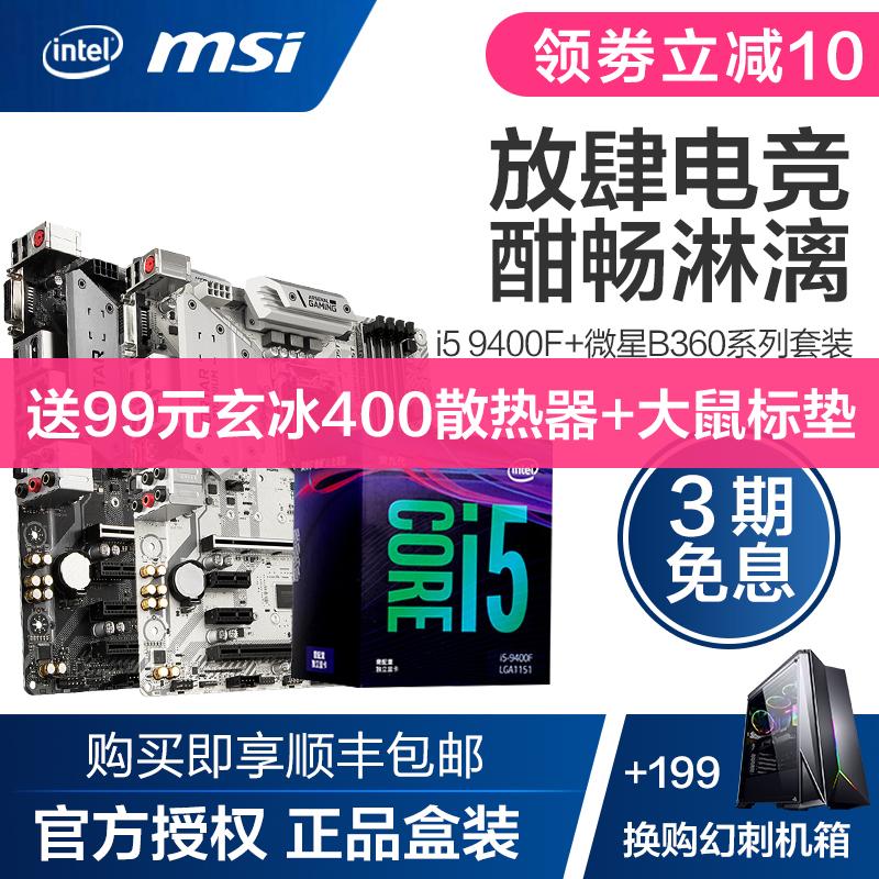 intel /英特尔i5 9400f搭微星六核