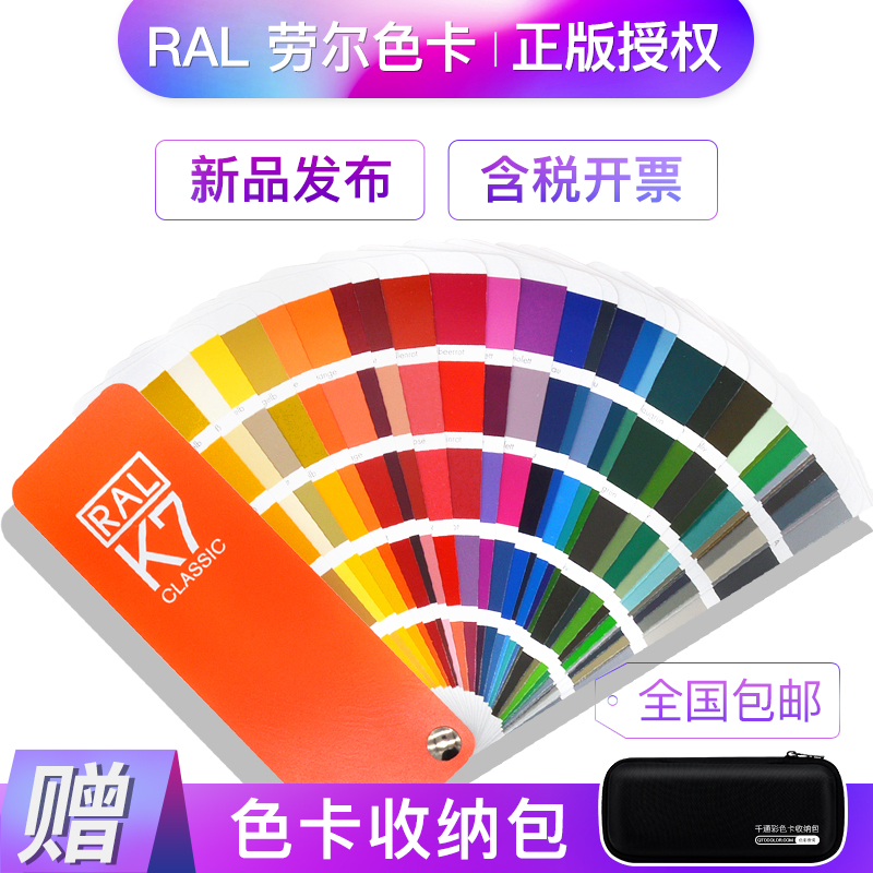 新版劳尔RAL色卡K7德国原装正版色卡国际标准涂料油漆色卡213色