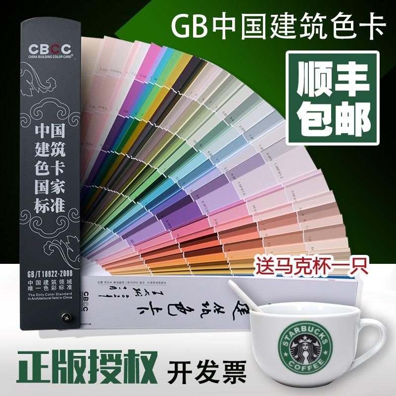 CBCC китай здание цвет карты страна стандарт 1026 цвет распространение материал краски цветовой код карта GB/T18922-2008