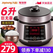 九阳Y60C816电压力锅家用智能6L饭煲官方双胆官方旗舰店正品