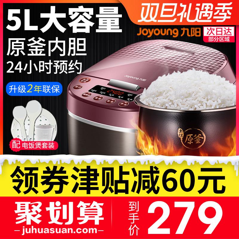 九阳电饭煲电饭锅5l升家用智能全自动大容量3正品官方旗舰店5-6人