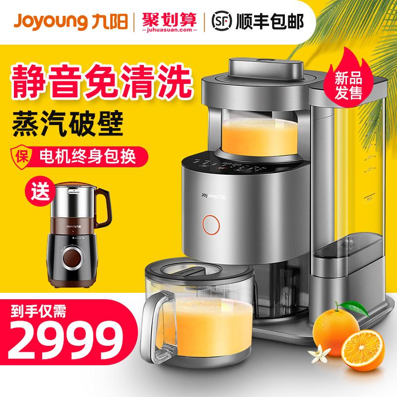 11月10日最新优惠九阳Y88全自动破壁料理机蒸汽清洗免洗静音家用多功能不用手洗