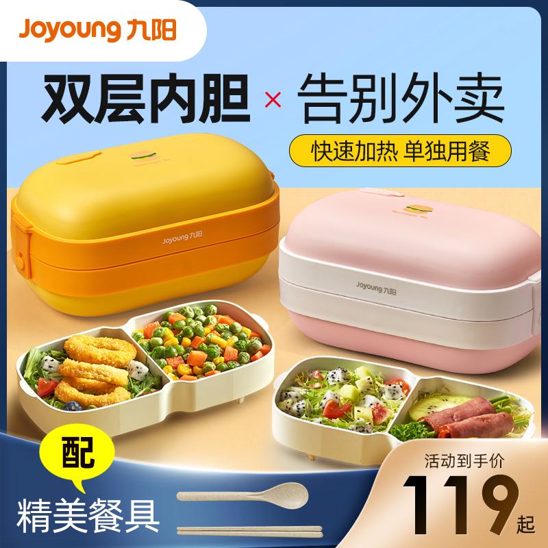 九阳电热饭盒自热饭盒保温饭盒可插电加热热饭菜神器上班族便携