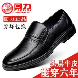 回力皮鞋男春秋季真皮商务休闲中老年爸爸鞋男士正装百搭软底男鞋