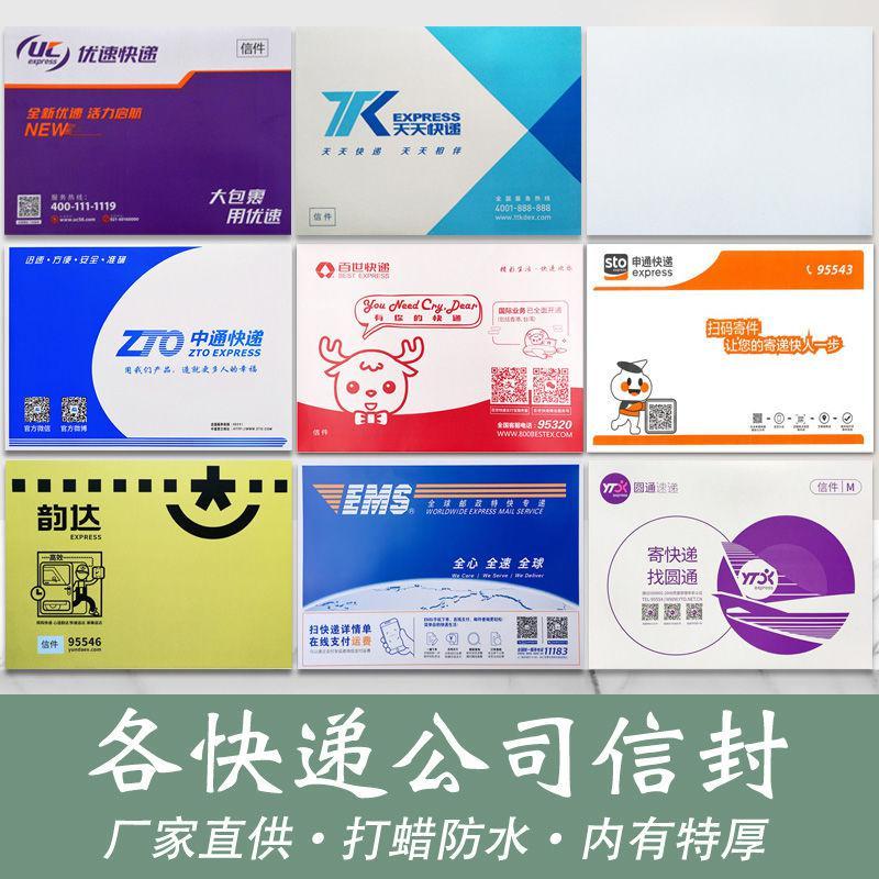 Express envelope document bag postal blank envelope Yuantong Zhongtong Shentong Baishi Yunda size envelope bag