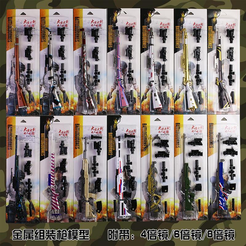 绝地求生玩具m416皮肤枪吃鸡装备男孩98kawm小抢金属合金武器模型