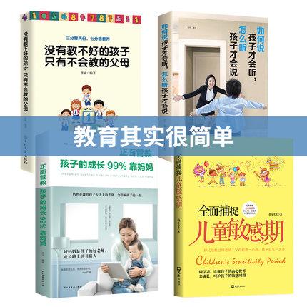 4册育儿书籍父母必读正面管教不吼不叫培养好孩子捕捉儿童敏感期儿童心理学养育男孩女孩的书如何说孩子才会听家庭教育孩子的书籍