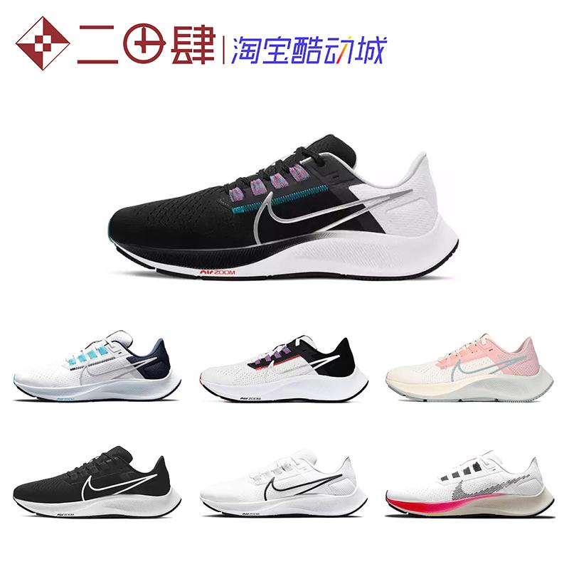 Nike Air Zoom Pegasus 38 飞马38 跑步鞋 粉白 黑白蓝 白 CW7356