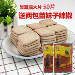 贵州毕节特产特色小吃大方手撕臭豆腐烙锅 烧烤碱豆腐干50片