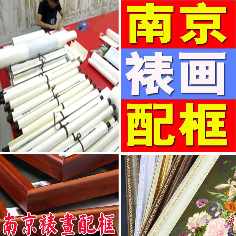 南京の木の額縁の額縁の額縁A 34は書画を表装して書画の書画の書画の書画の書画の表装をして巻物のカスタマイズをします。