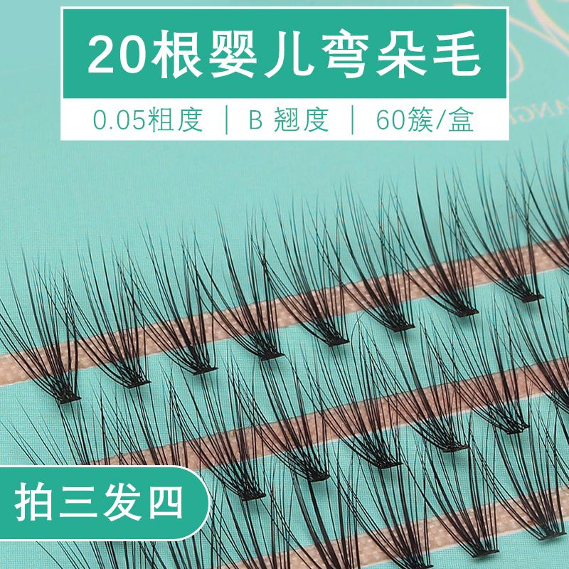 网红貂毛单簇20根0.05婴儿弯嫁接朵毛睫毛自然浓密超软种植假睫图片
