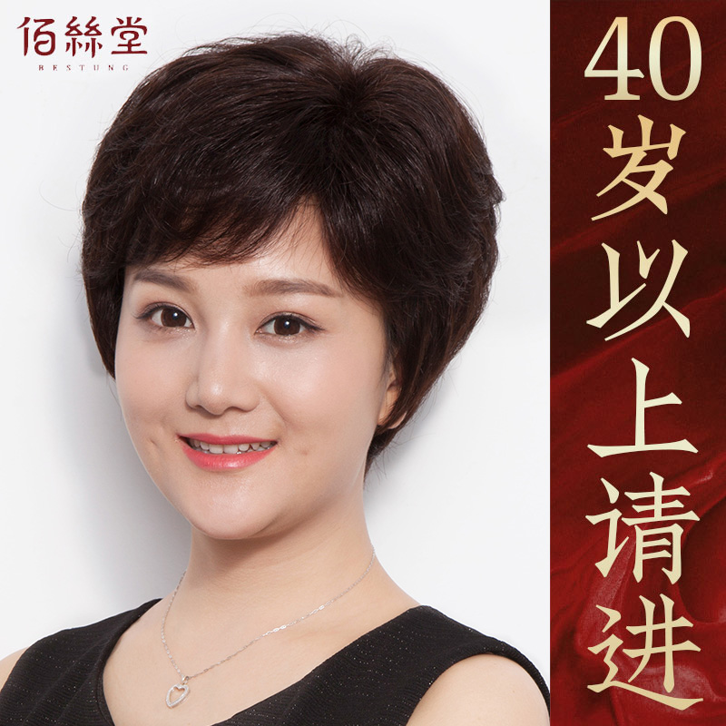 Wig female short hair full headgear real hair headgear real hair short curly hair all real natural middle-aged and elderly mother hair cover