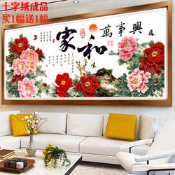 花开富贵十字绣家和万事兴成品机绣客厅新款挂画大幅现货大画出售