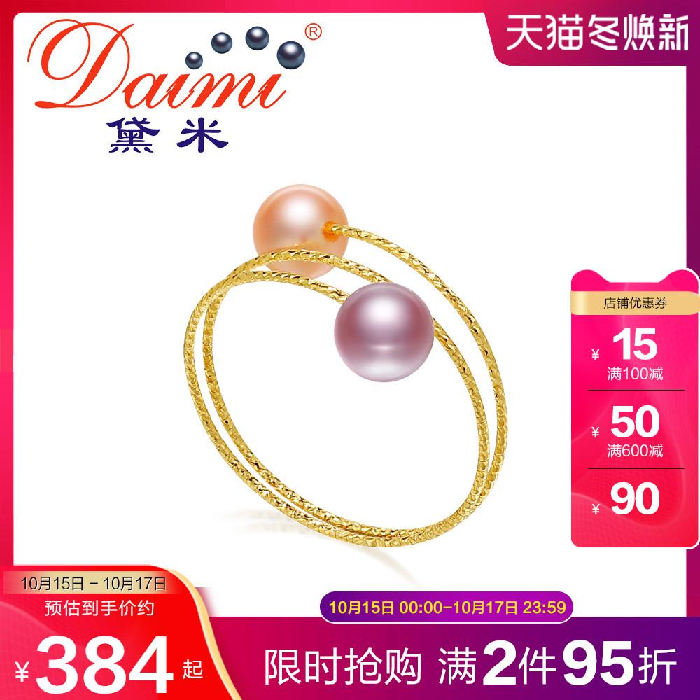 黛米珠宝 彩星 G18K金弹力记忆珍珠戒指约5mm淡水指环 珠宝节直播