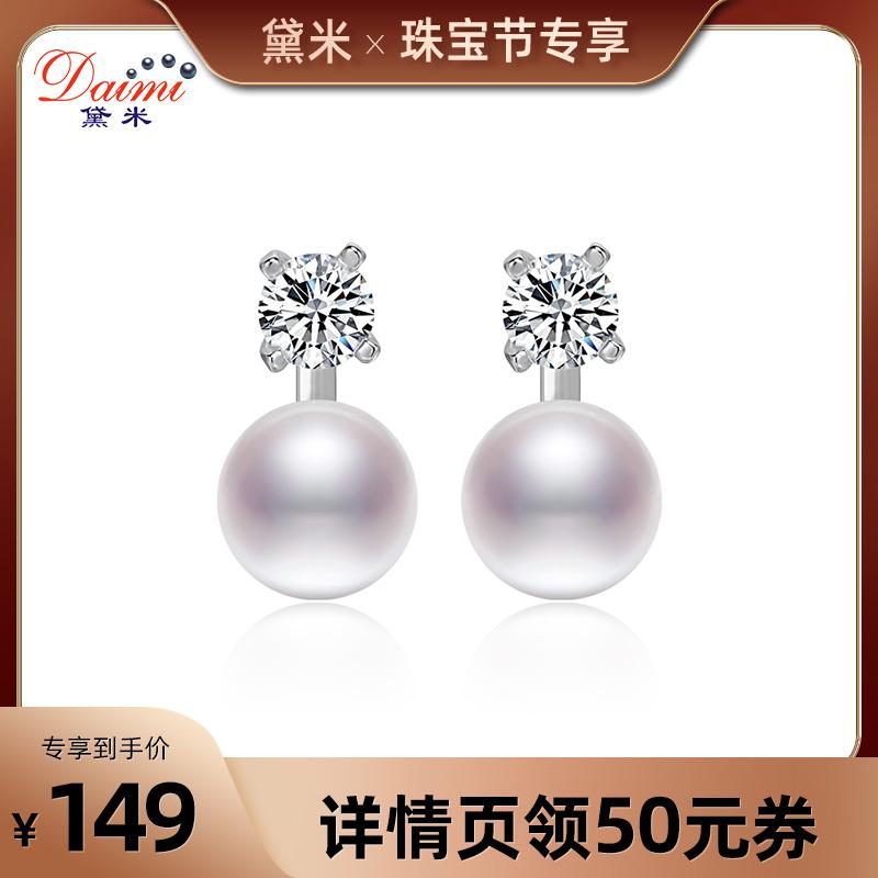 黛米珠宝 妃雅 经典款约7mm白色淡水珍珠耳钉S925银女 珠宝节专享
