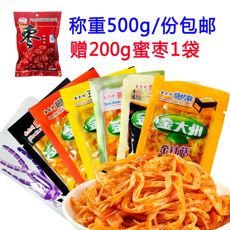 金大洲金针菇香辣500g/份 拍就送蜜枣麻辣木耳小吃下饭菜小包称重