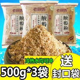 陕西特产西安回民街酸梅粉商用酸梅汤原材料梅子粉果汁粉饮料3斤