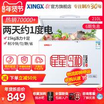 冷藏冷冻双温商用家用卧式冷柜小型冰柜B163NBCD海信Hisense