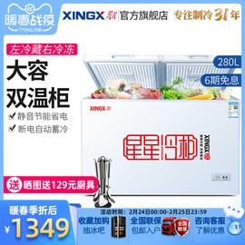 XINGX/星星BCD-280E冰柜冷柜家用商用大容量冷藏冷冻柜小型双温柜图片