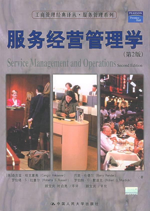 满88包邮送书签 BY 服务经营管理学(第2版)――工商管理经典译丛