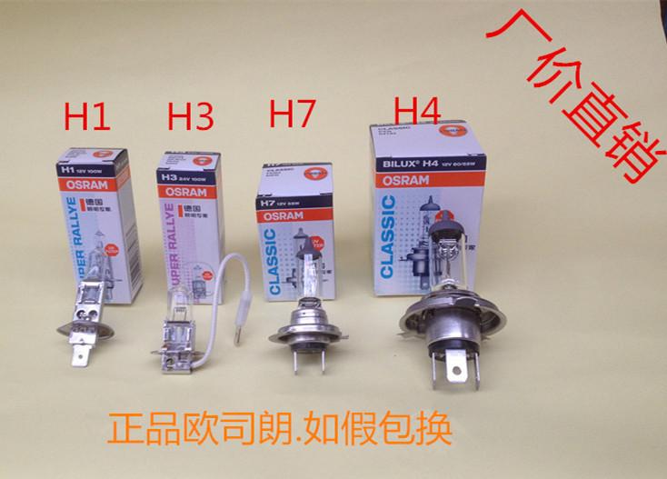 欧司朗H4/H1/H7/H3汽车灯泡12V24V前大灯远光近光100W/55W卤素灯