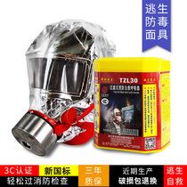 Home Filter Self-rescue respirator genuine fire escape mask hotel fire mask fire Protection Smoke mask