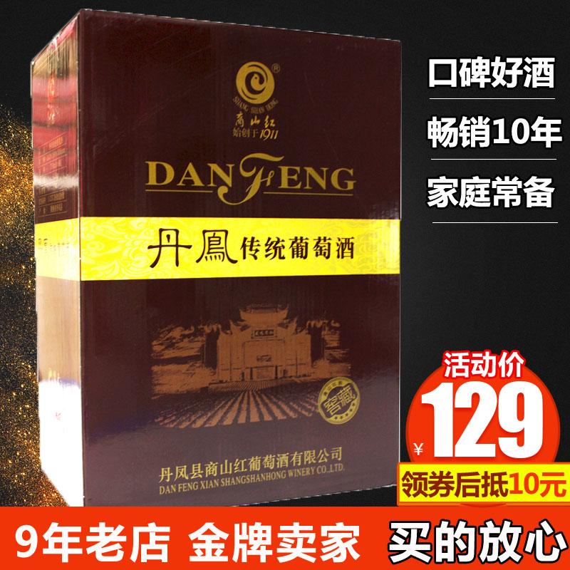 【升级版整箱】商山红丹凤传统红红酒五折促销