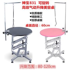 神宝831猫狗美容剪毛造型美容桌
