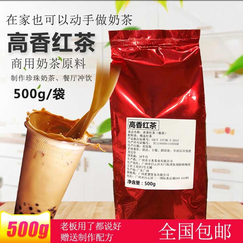 装茶原味珍珠奶茶店原材料全国包邮500g高香红茶奶茶专用红茶叶