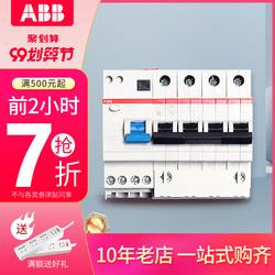ABB空气开关断路器GSH204-C16-C20-C25-C32-C40-C63A4P带漏电保护