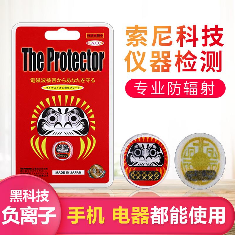 日本TheProtector手机防辐射贴纸电脑家电防辐射孕妇儿童防辐射贴