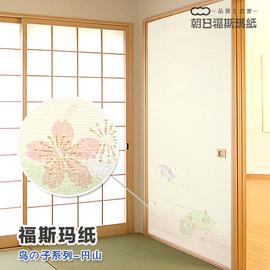 日本朝日彩绘纸 榻榻米和室日式 福司玛门纸  可擦洗 fusuma