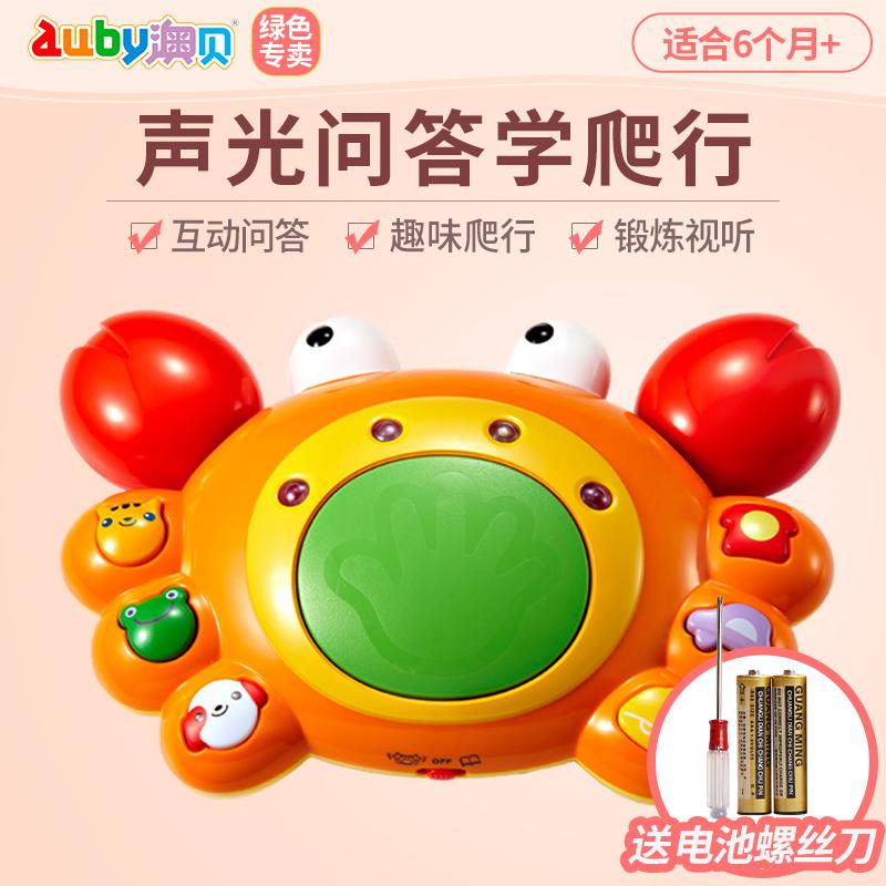 Aubay хорошо спросить ползать маленький краб Aubay 463307 на младенца Игрушечное обучение детские Ранний детский краб-игрушка 0-1 года