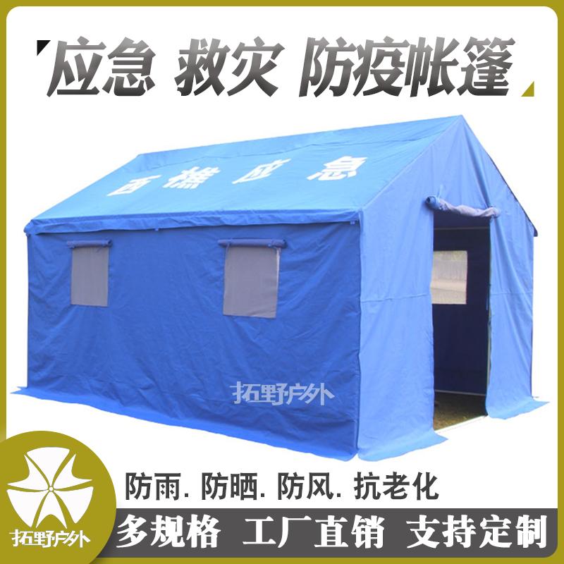 屋外工事現場の緊急防疫テント工事の民用テント民政救援テント緊急洪水防止活動テント