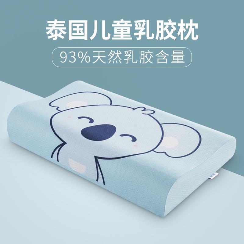 佳奥儿童天然乳胶枕头四季通用小学生3-16岁幼儿园专用小孩护颈枕券后99.00元