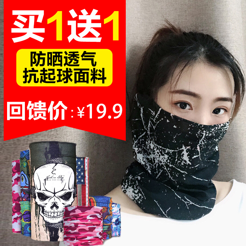 Buy one get one free] versatile magic headscarf men and women summer sports neck cover Headcover cycling seamless neck scarf sunscreen mask