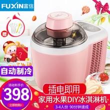 富信蜜多冰淇淋机家用全自动带制冷水果儿童迷你小型冰激凌雪糕机