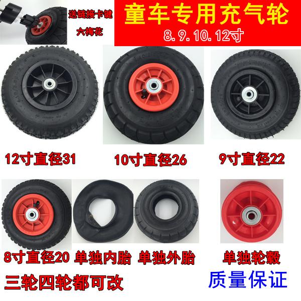 儿童电动车配件童车汽车摩托三轮车充气轮改装充气轮胎橡胶轮配件