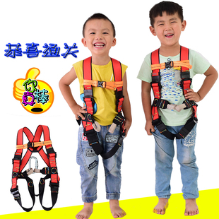 儿童登山攀岩爬墙安全带户外室内拓展训练丛林穿越保护带装备小孩价格